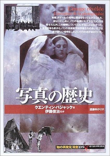 写真の歴史 (「知の再発見」双書) | クエンティン バジャック, 俊治 ...