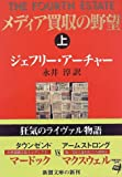メディア買収の野望〈上〉 (新潮文庫)