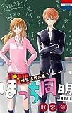 咲宮涼作品集「ぼっち同盟」 (花とゆめコミックス)