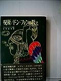 呪術ドン・ファンの教え―ヤキ族の知 (1972年)