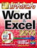 今すぐ使えるかんたん Word&Excel 2013