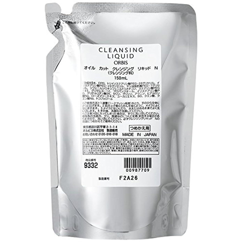 シリーズチューリップ研磨剤オルビス(ORBIS) クレンジングリキッド 詰替 150mL