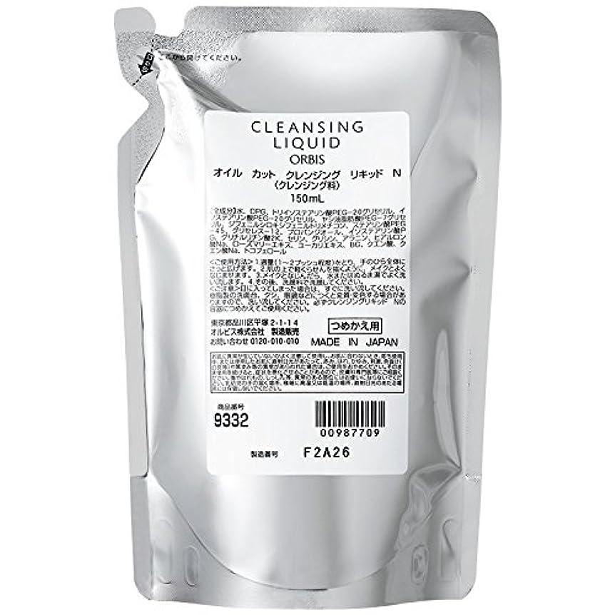 シャッターチロレオナルドダオルビス(ORBIS) クレンジングリキッド 詰替 150mL