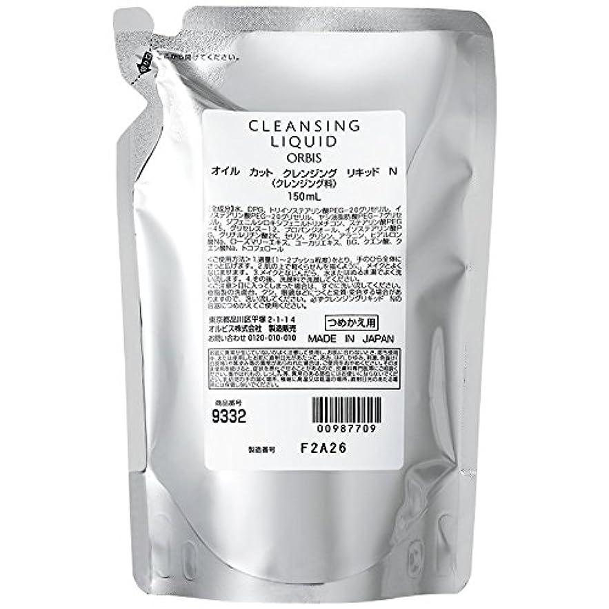 工夫するくびれた凍結オルビス(ORBIS) クレンジングリキッド 詰替 150mL