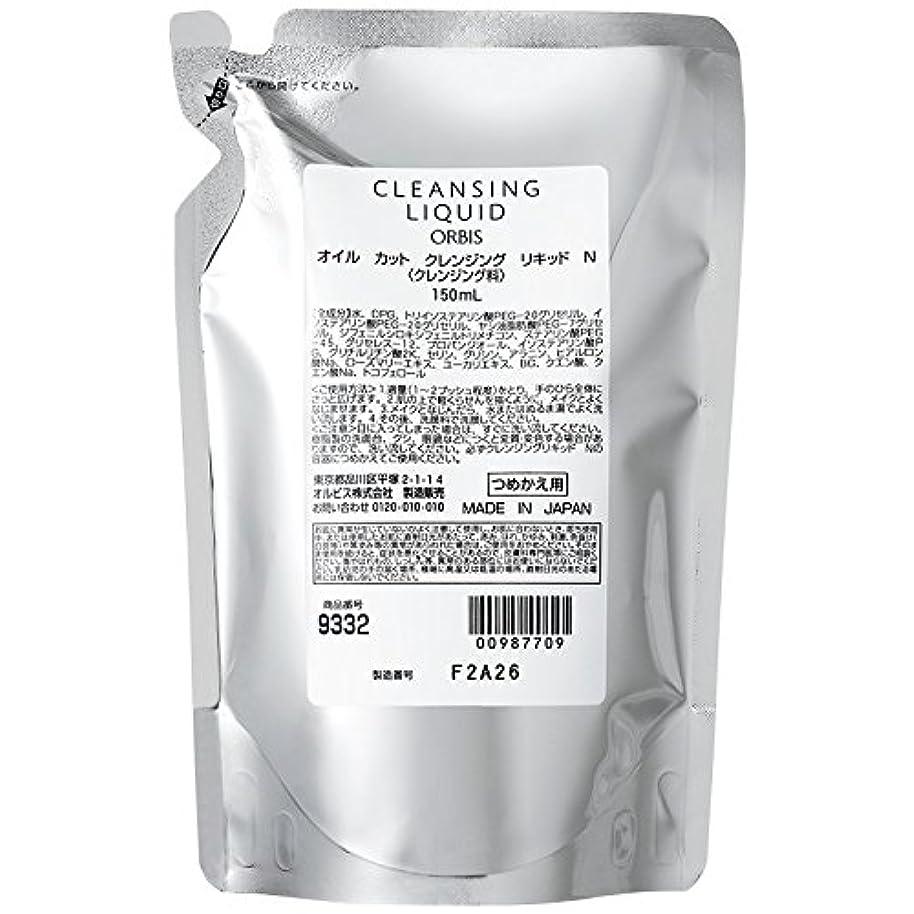 乳白色早い百万オルビス(ORBIS) クレンジングリキッド 詰替 150mL