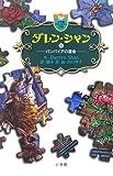 ダレン・シャン 6〔小学館ファンタジー文庫〕