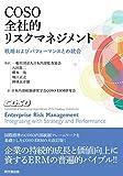 COSO 全社的リスクマネジメント  ー戦略およびパフォーマンスとの統合ー