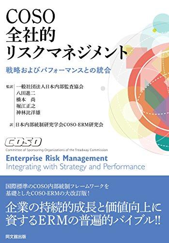 COSO 全社的リスクマネジメント  ー戦略およびパフォーマンスとの統合ーの電子書籍・スキャンなら自炊の森-秋葉2号店