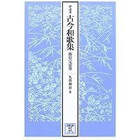 伊達本 古今和歌集 藤原定家筆 (笠間文庫―影印シリーズ)