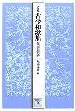 伊達本 古今和歌集―藤原定家筆 (笠間文庫―影印シリーズ)