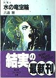 月鬼 / 六道 慧 のシリーズ情報を見る