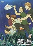 銀の匙 Silver Spoon 3(通常版)[DVD]