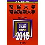 常磐大学・常磐短期大学 (2015年版大学入試シリーズ)