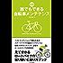 新版 誰でもできる自転車メンテナンス