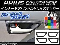 AP インナードアハンドルトリムステッカー カーボン調 トヨタ プリウス ZVW30 前期/後期 2009年05月~2015年12月 マゼンタ AP-CF204-MG 入数:1セット(4枚)
