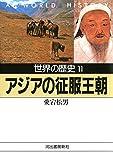 世界の歴史〈11〉アジアの征服王朝 (河出文庫)