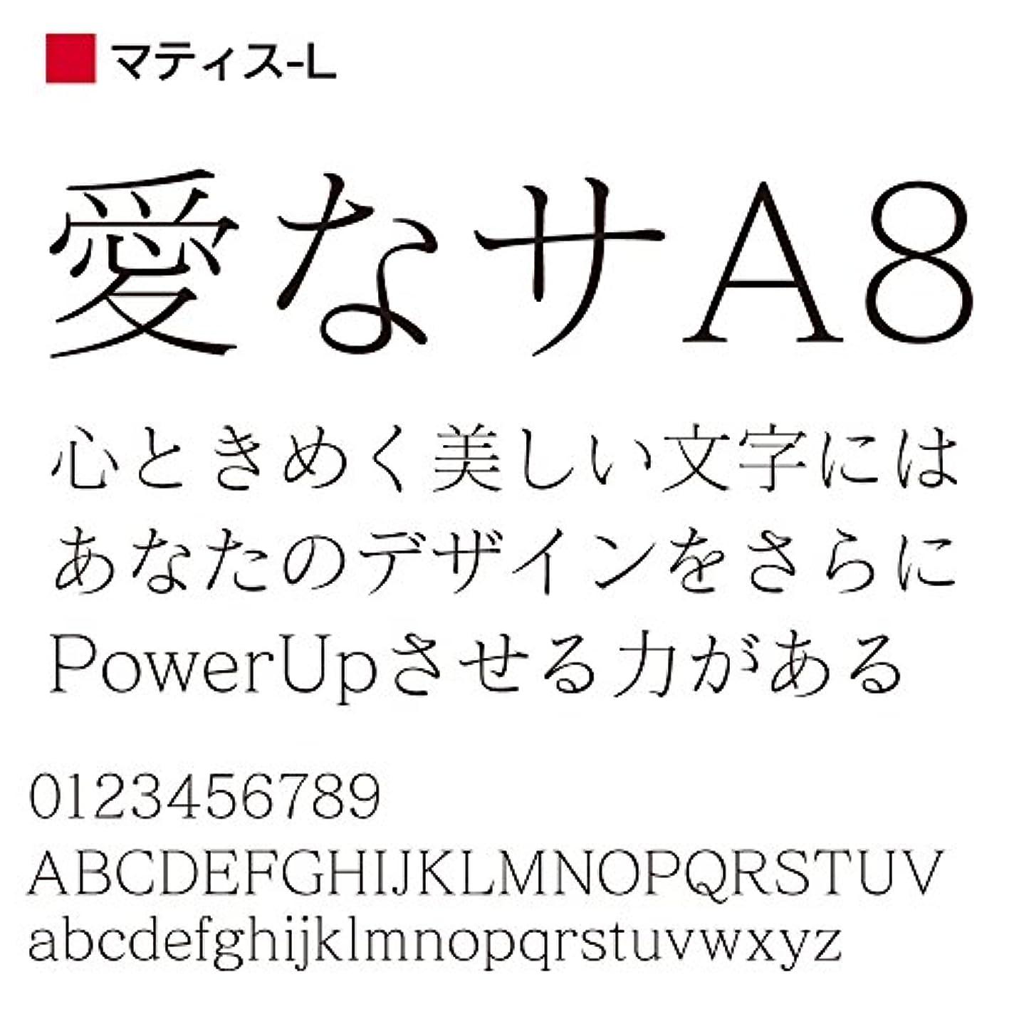 ラベンダー口述気難しいOpenType マティス Pro-L for Mac [ダウンロード]