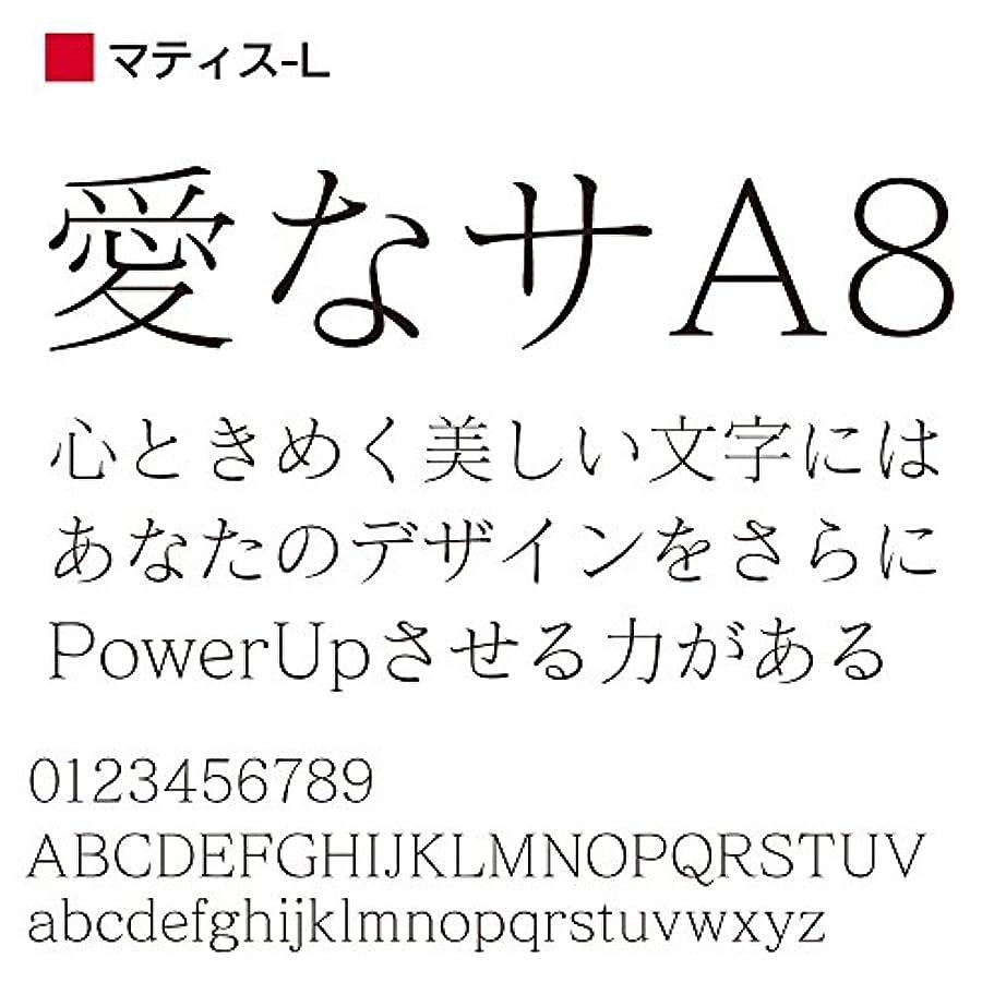 女優好奇心盛懐OpenType マティス Pro-L for Mac [ダウンロード]