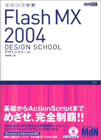 ステップ学習Flash MX 2004デザインスクールの詳細を見る