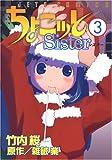 ちょこッとSister 3 (3)