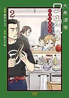 大衆酒場ワカオ ワカコ酒別店 第02巻