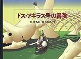 ドス・アギラス号の冒険 (a‐tempo)