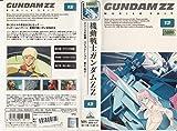 機動戦士ガンダム ZZ 12 (最終巻) [VHS]