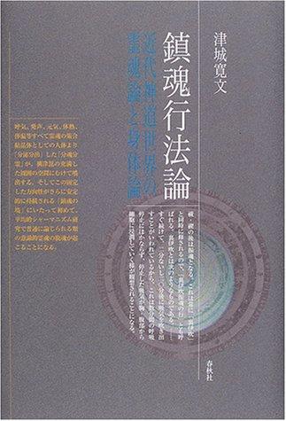 鎮魂行法論―近代神道世界の霊魂論と身体論