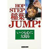 HOP STEP 稲葉JUMP!
