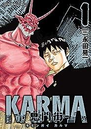 鬼門街 KARMA(1) (ヤングキングコミックス)