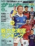 サッカーダイジェスト 2020年 2/13 号 [雑誌]