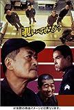 刑務所の中 特別版 [DVD]