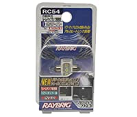 RAYBRIG [ レイブリック ] パワーチップLEDカラーバルブ [ ホワイト ] RC54 [ 1個入り ]