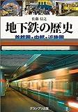 地下鉄の歴史 首都圏・中部・近畿圏