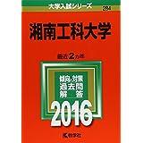 湘南工科大学 (2016年版大学入試シリーズ)