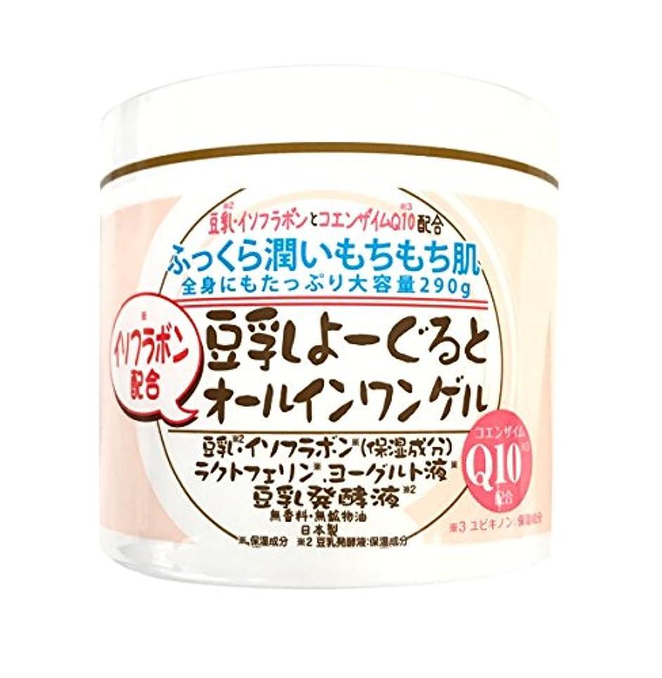 一流で出来ている資格豆乳よーぐると オールインワンゲル 290g