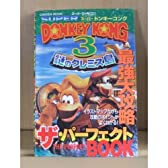 スーパードンキーコング3謎のクレミス島最強大攻略ザ・パーフェクトbook―スーパーファミコン (Gakken Mook)