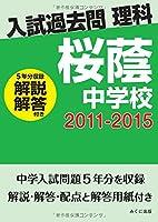 入試過去問理科(解説解答付き) 2011-2015 桜蔭中学校