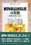 植物新品種保護の実務―権利の取得と侵害 (現代産業選書―知的財産実務シリーズ)