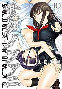 サタノファニ(10) (ヤングマガジンコミックス)