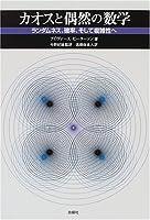 カオスと偶然の数学―ランダムネス、確率、そして複雑性へ