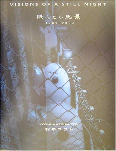 眠らない風景 1989‐2003 VISIONS OF A STILL NIGHT―松本コウシ写真集の詳細を見る