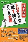 トヨタで学んだ「紙1枚!」にまとめる技術 超実践編 画像