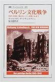 ベルリン文化戦争—1945‐1948/鉄のカーテンが閉じるまで (叢書・ウニベルシタス)