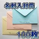 名刺入封筒 名刺サイズ 封筒 パステルクリーム サイズ86×120mm 100枚/1箱