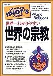 世界一わかりやすい世界の宗教