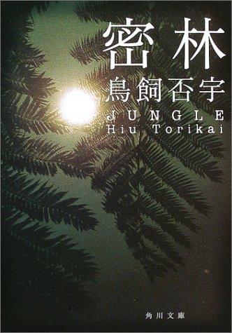 密林 (角川文庫)の詳細を見る