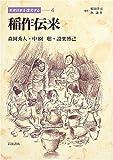 稲作伝来 (先史日本を復元する 4)