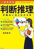 公務員試験「判断推理」が面白いほどわかる本