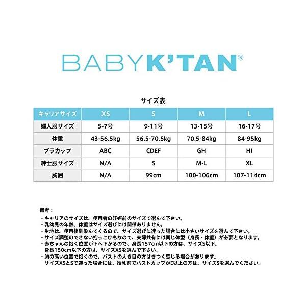 Baby Ktan(ベビーケターン)ベビーキ...の紹介画像3